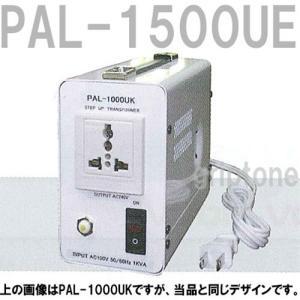 スワロー電機 アップトランス PAL-1500UE 保証付 AC100V⇒昇圧⇒220-230V(容量1500W)(og0a027)|griptone