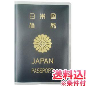 「レビュー記入でメール便送料無料」「pa」GPT半透明パスポートカバー 当店オリジナル 日本製 PPC-1501-mail(gu1a027)|griptone