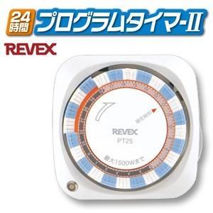 コンセントタイマー REVEX リーベックス 24時間プログラムタイマー2 PT25(hi0a036)|griptone