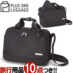 PLUS ONE LUGGAGE(プラスワンラゲージ) トラベルシリーズ ビジネスバッグ 42cm 815-42 PC収納ケース付き(pu0a060)|griptone