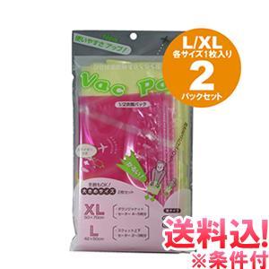 「cp」「レビュー記入でメール便送料無料」日本製 バックパック L・XLサイズ各1枚 大きめ2Pセット VP1100-mail(1通につき3点迄)(ra1a039)|griptone