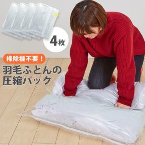 [送料299円〜]「cp」日本製 掃除機不要!上に乗って簡単圧縮!羽毛ふとんの圧縮パック4枚入  1点迄メール便OK(ra1a063)|griptone