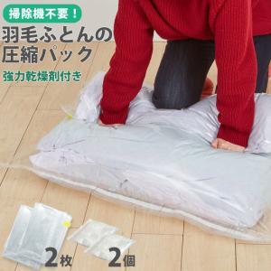 [送料299円〜]「cp」日本製 強力乾燥剤付き 羽毛ふとんの圧縮パック 2枚入  1点迄メール便OK(ra1a065)|griptone