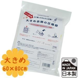 [送料299円〜]「tc3」掃除機不要 大きめ衣類の圧縮袋 日本製 2点迄メール便OK(ra1a072)|griptone
