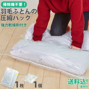 「cp」「レビュー記入でメール便送料無料」日本製 強力乾燥剤付き 羽毛ふとんの圧縮パック 1枚入 ra1a064-mail(1通につき2点迄)(ra1a093)|griptone