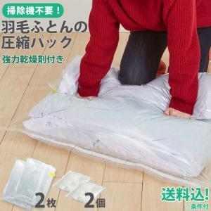 「cp」「レビュー記入でメール便送料無料」日本製 強力乾燥剤付き 羽毛ふとんの圧縮パック 2枚入 ra1a065-mail(1通につき1点迄)(ra1a098)|griptone