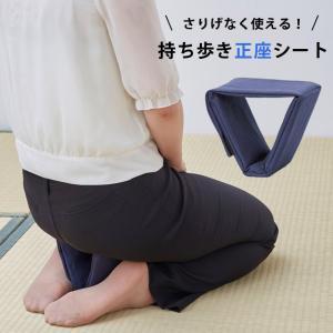 さりげなく使える! 日本製 あしらく正座シート ミニ(ra1a101)*足楽|griptone