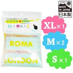 [送料299円〜]「tc2」日本製 衣類圧縮4枚セット トラベル4 YOU!(XL×1枚・M×2枚・S×1枚) 2点迄メール便OK(ra1a102)|griptone