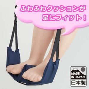 ふわふわ あしフィットハンガー 旅行用足置き 日本製(ra1a104)|griptone