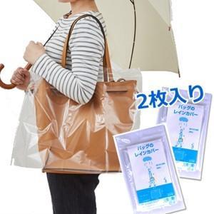 「tc4」日本製 バッグのレインカバー 2枚入り 2点迄メール便OK(ra1a109)|griptone