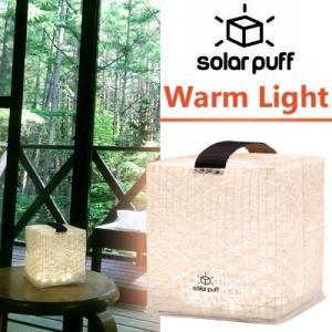 [送料299円〜]「tc3」ソーラーパフ ウォームライト 暖色LEDタイプ PUFF-15WL 1年保証 solar puff warm light ソーラーパネル搭載 2点迄メール便OK(ra2a010) griptone