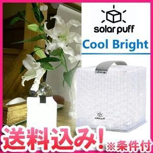 「レビュー記入でメール便送料無料」ソーラーパフ クールブライト 白色LEDタイプ PUFF-16CB-mail 1年保証 solar puff cool bright(ra2a012)(1通につき2点迄) griptone