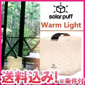 「レビュー記入でメール便送料無料」ソーラーパフ ウォームライト 暖色LEDタイプ PUFF-15WL-mail 1年保証 solar puff warm light(ra2a013)(1通につき2点迄) griptone