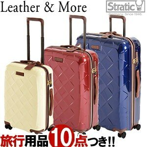 Stratic Leather&More ストラティック レザー&モア 白・赤・紺 66cm Mサイズ 3-9902-65 TSAロック搭載 4輪スーツケース 3年保証付き(ra3a022)[C]|griptone