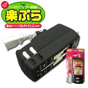 5種プラグ付き全世界対応変圧器(容量30W) 楽ぷら RX-30 保証付(to1a014)【国内不可】|griptone