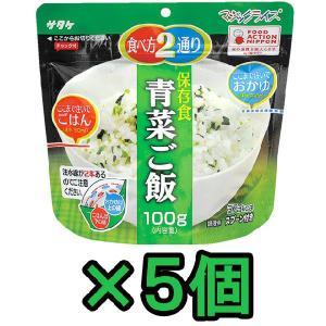 【セット】直近製造!備蓄用最大5年保存食アルファ米 サタケ マジックライス 青菜ご飯 100g×5食分セット 1fmr31011ze-05(sa0a080)|griptone