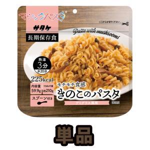 直近製造!備蓄用保存食アルファ化スパゲティ サ...の関連商品3