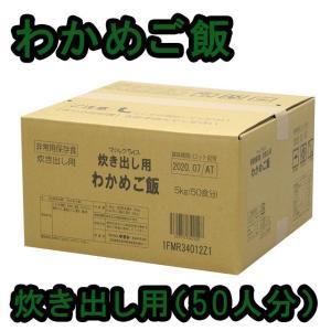 【取寄】直近製造!備蓄用最大5年保存食アルファ米 サタケ マジックライス炊き出し用 わかめご飯 1FMR34012Z1(sa0a100)|griptone