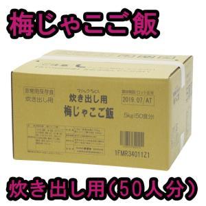 【取寄】直近製造!備蓄用最大5年保存食アルファ米 サタケ マジックライス炊き出し用 梅じゃこご飯 1FMR34011Z1(sa0a102)|griptone