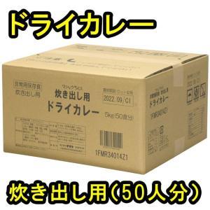 【取寄】直近製造!備蓄用最大5年保存食アルファ米 サタケ マジックライス炊き出し用 ドライカレー 1FMR34014Z1(sa0a104)|griptone