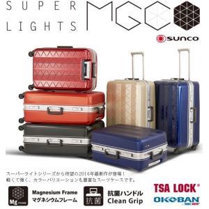 SUPER LIGHTS(スーパーライト) MG-C 69cm MGC1-69 OKOBAN(オコバン)・TSAロック搭載 4輪スーツケース フレーム 極軽(sa1a150)[C]|griptone|02