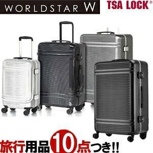 スーツケース LLサイズ ダブルキャスター キャリーバッグ キャリーケース TSA WORLDSTAR W(ワールドスター) ファスナー ハード 大型 WSW1-68(sa1a162)「C」 griptone