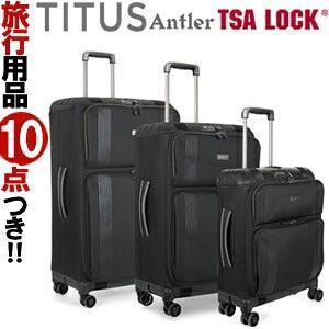 スーツケース LLサイズ キャリーバッグ TSA Antler(アントラー) TITUS(タイタス) ファスナー ハード ソフト 大型 海外旅行 10年保証 ATIS-75(sa1a171)「C」 griptone