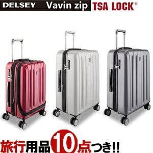 DELSEY(デルセー) VAVIN ZIP(バビンジップ) 48cm DVAZ-48 TSAロック搭載 4輪スーツケース ジッパー エキスパンダブル機能 5年保証付 機内持ち込み(sa1a172)[C] griptone