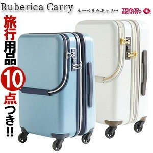 Ruberica Carry(ルーベリカキャリー) 48cm HSZ1-48 TSAロック搭載 4輪スーツケース ジッパー フロントポケット 機内持ち込み(sa1a213)[C]|griptone