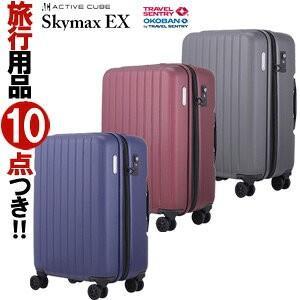 ACTIVE CUBE(アクティブキューブ) SKYMAX-EX(スカイマックスイーエックス) 46cm ACSE-46 TSA・OKOBAN 4輪スーツケース ジッパー LCC機内持ち込み(sa1a218)[C]|griptone
