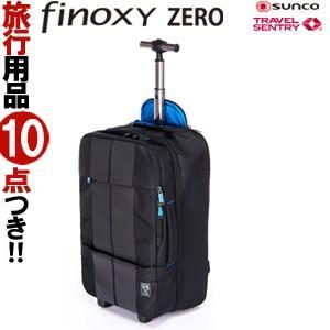 FINOXY-ZERO(フォクシーゼロ) 48cm FNZR-BP TSA南京錠付属 2輪キャリーバッグ バックパック LCC機内持ち込み(sa1a226)[C]|griptone
