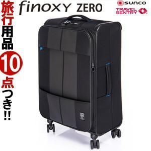 FINOXY-ZERO(フォクシーゼロ) 60cm FNZR-60 TSAロック搭載 4輪キャリーバッグ エキスパンダブル機能搭載(sa1a228)[C] griptone