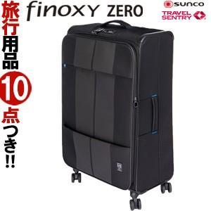 FINOXY-ZERO(フォクシーゼロ) 72cm FNZR-72 TSAロック搭載 4輪キャリーバッグ エキスパンダブル機能搭載(sa1a229)[C]|griptone