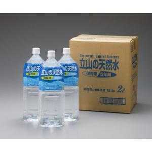 災害備蓄用5年保存 立山の天然水 2リットルペット×6本入 ナチュラルミネラルウォーター(災害非常用飲料水)※他の商品との同梱不可(sa0a076)