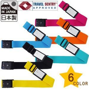 日本製 TSAライト スーツケースベルト カラフル(va1a013)