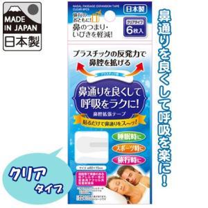 [送料299円〜]「tc60」日本製 いびき軽減!鼻腔拡張テープ クリア 6枚入り 41-230 60点迄メール便OK(se0a106)|griptone