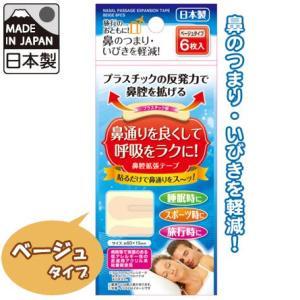 [送料299円〜]「tc60」日本製 いびき軽減!鼻腔拡張テープ ベージュ 6枚入り 41-231 60点迄メール便OK(se0a107)|griptone