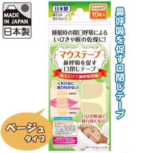 [送料299円〜]「tc60」日本製 いびき軽減!マウステープ ベージュ 10枚入り 41-232 60点迄メール便OK(se0a108)|griptone
