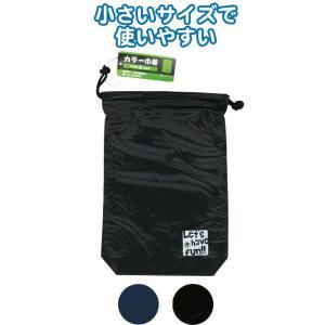 【まとめ買い=注文単位12個】カラー巾着(マチ付・S) アソート(色おまかせ) 34-264(se2a634)