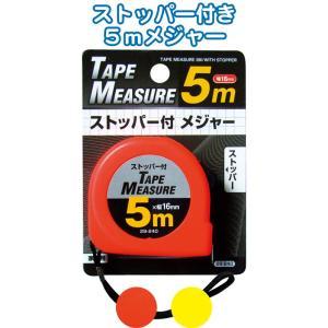 【まとめ買い=注文単位12個】5mメジャーストッパー付16mm幅 アソート(色おまかせ)29-240(se2b337)|griptone