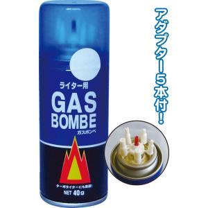 【まとめ買い=注文単位24個】ライター用ガスボンベ40g(アダプター5本付) 29-606(se2b447)