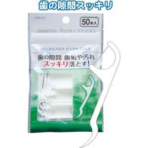デンタルフロスピック付(ホルダータイプ)50本入 41-261(se2d659)|griptone
