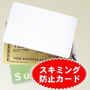 [送料299円〜]「tc750」「pa」GPT スキミング防止カード白無地 クレジットカードサイズ アウトレット 100点迄メール便OK(so0a002)|griptone
