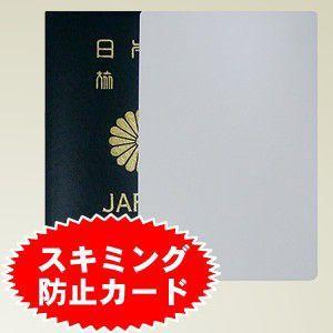 [送料299円〜]「tc100」「pa」GPTスキミング防止カード白無地 パスポートサイズ 日本製 アウトレット 80点迄メール便OK(so0a003)|griptone