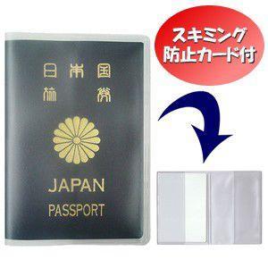 [送料299円〜]「tc100」「pa」【セット】GPT スキミング防止カード白無地付きパスポートカバー半透明 日本製 アウトレット 20点迄メール便OK(so0a004)|griptone