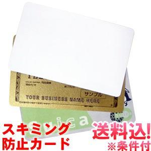 「レビュー記入でメール便送料無料」「pa」スキミング防止カード白無地 クレジットカードサイズ アウトレット so0a002-mail(so0a005)|griptone