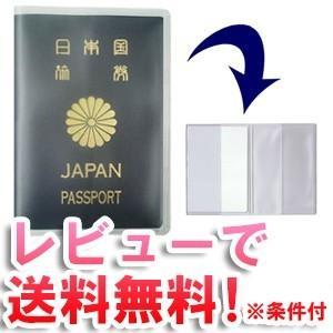 【セット】「レビュー記入でメール便送料無料」「pa」スキミング防止カード白無地付きパスポートカバー半透明 日本製 アウトレット so0a004-mail(so0a007)|griptone