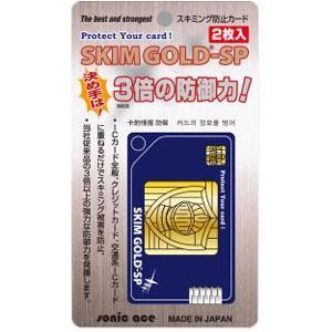 [送料299円〜]「tc24」「pa」SKIM GOLD-SP(スキムゴールド・エスピー) SG-03 スキミング防止カード 2枚入 スーパープロテクト 16点迄メール便OK(so0a008)|griptone