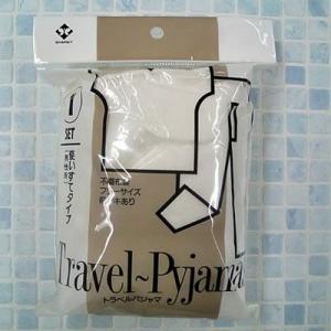 使い捨ての不織布製パジャマ! *旅行用品/便利グッズ/海外旅行グッズ/紙製下着/使いすてパジャマ/手...