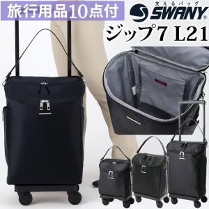 SWANY(スワニー)ウォーキングバッグ ジップ4 45cm L21サイズ D-291-l21 4輪キャリーバッグ 機内持ち込み(su1a027)[C]|griptone